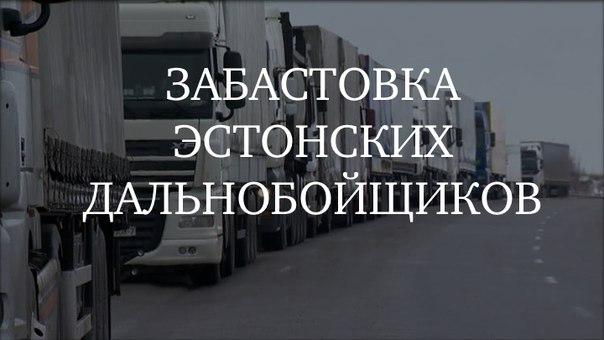 Забастовка дальнобойщиков Эстонии