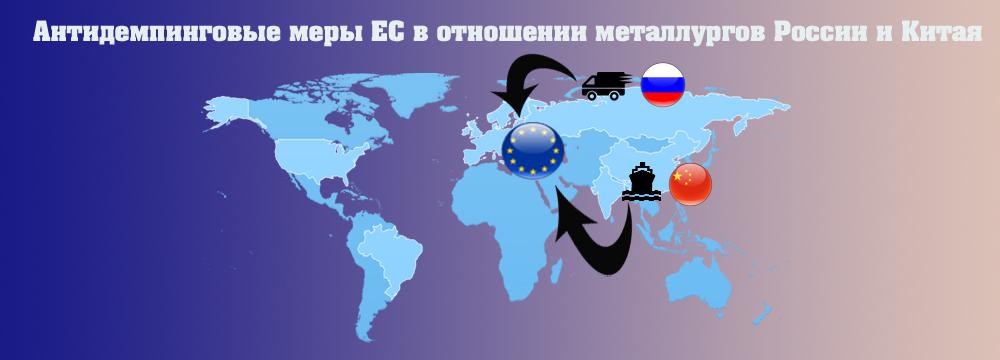 Антидемпинговые меры ЕС в отношении российских металлургов