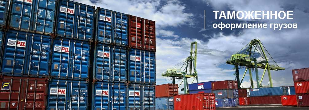 Специфика оформления документов при экспорте товаров из России