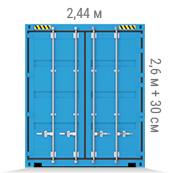 High Cube - контейнер высотой 2,9 м (увеличенный по высоте на 30 см)