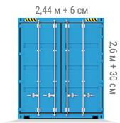 High Cube Pallet Wide - Контейнер шириной 2,5 м и высотой 2,9 м