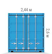 Standart - контейнер стандартный, шириной 2,44 м и высотой 2,6 м