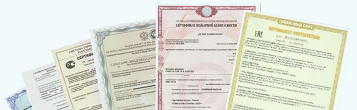 сертификаты при перевозке грузов