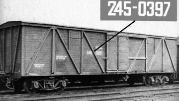 Система нумерации грузовых вагонов